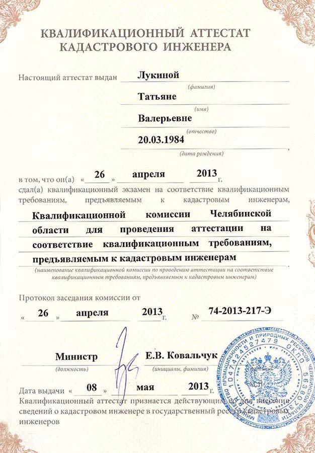Аттестат-кадастового-инженера-Лукина-Т.В.