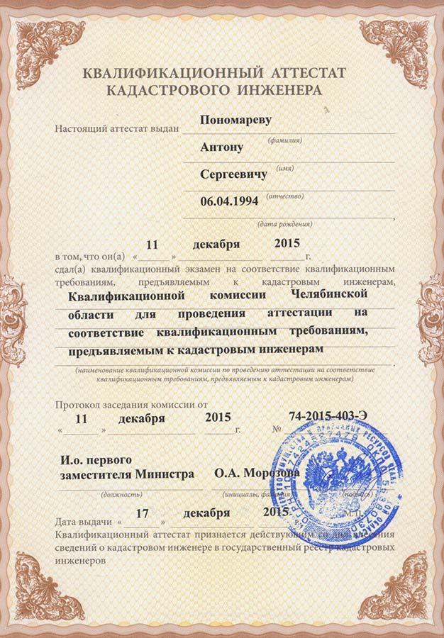 Аттестат-кадастового-инженера-Пономарев-А.С.