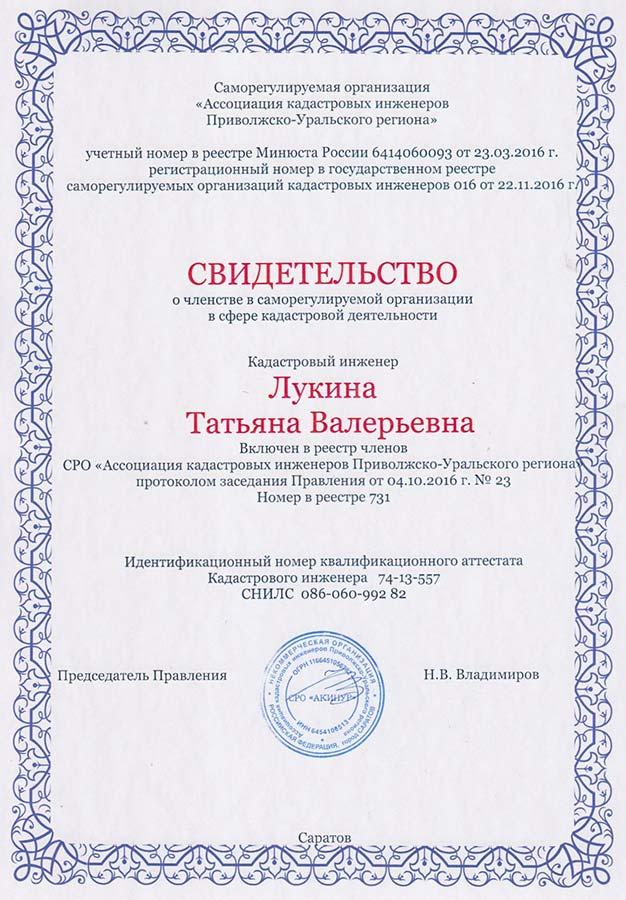 Свидетельство-Лукина-Т.В.