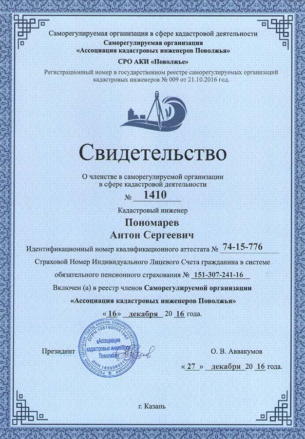 Свидетельство-Пономарев-А.С.